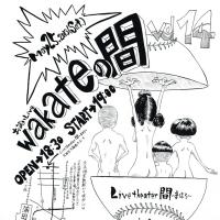 wakateの間vol.14