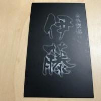 今日のラーメン(伊藤in東銀座)