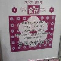 金花(きんか)3月25日オープン