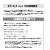 日本語教師塾福岡Vol.2