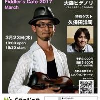 23日は北欧伝統音楽コンサートへ!24日福岡!今日の出来心2017年3月21日(火)