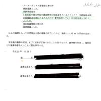 【366-22】損害賠償請求事件訴訟裁判の経緯。