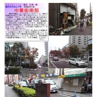 中華街南部   新聞発祥の碑