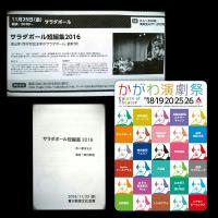 11/25   かがわ演劇祭 サラダボール短編集2016