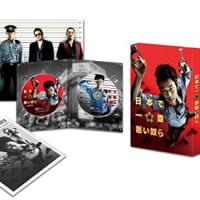 「日本で一番悪い奴ら」DVDプレミアムエディション予約しました