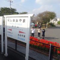 本日の一押しの駅
