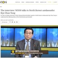 インドの衛星放送「ウィオン」(WION)と北朝鮮のケ・チュニョン・インド大使とのインタビュー