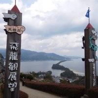 天橋立 と ふぐづくし(2)