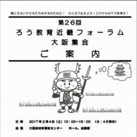 第26回ろう教育近畿フォーラム 大阪集会 締切延長