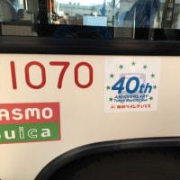 東京ベイシティバス40周年塗装車