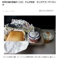 世界の機内食案内[15] デルタ航空 サンチアゴ〜アトランタ