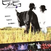 平成28年度鹿屋市自主文化事業「ヒメとヒコ〜ある王の物語」