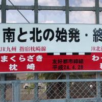 枕崎駅(その2)