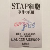 stap細胞  事件の真相  12月発売のようです。