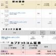 7月27日(木)伊藤ハム米久HD<2296>