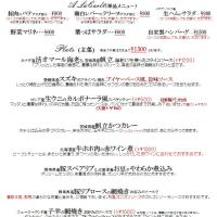 今週のディナーメニュー(1/16~)