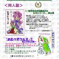 2月の「コミックライブin名古屋」お品書き