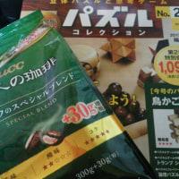 パズルコレクションNo.2 とコーヒー購入