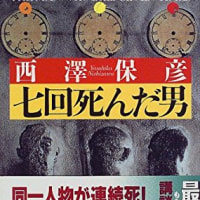 ミステリーというよりコメディ「七回死んだ男」by西澤保彦
