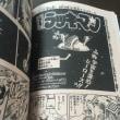 復刻版少年ジャンプ パック1
