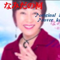 ♪・新曲紹介