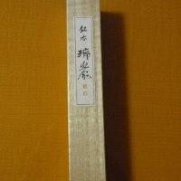 特別展「松島瑞巌寺と伊達政宗」@三井記念美術館