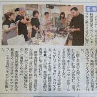 ベリッシモ料理教室in東京ガス群馬支社(上毛新聞記事掲載)