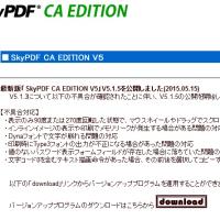 �ǿ��ǡ�SkyPDF CA EDITION V5��V5.1.5����ޤ���(2015.05.15)