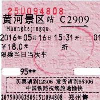 上海城市新聞  Vol.26  『初夏の鄭州旅遊』  (その14)