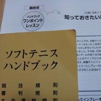 20170218記録(kata54)、審判講習(更新)出席