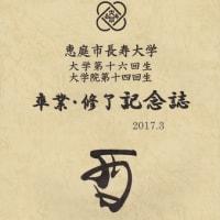 恵庭市長寿大学卒業生に寄せる言葉(平成28年度)