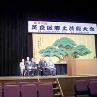 郷土芸能大会