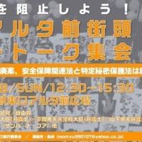 「共謀罪」阻止! 5.28新宿リレートークと総がかり行動連日行動
