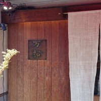 名古屋大須  万松