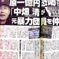 原監督1億円支払い事件!中畑清と暴力団員の関係!