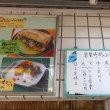 移転☆食堂ミタケオアシン(祐天寺)その6