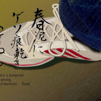 ●挿絵俳句0321・春泥に・透次0335・2017-03-08(水)