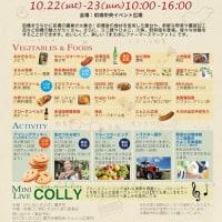 前橋ファーマーズマーケット ~前橋中央イベント広場~
