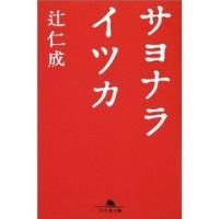 辻仁成の『サヨナライツカ』