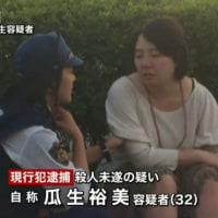 千葉・浦安で3人刺傷、逮捕の女「病院を探すのに絶望」