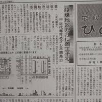 番外編 5 高尾団地解体 姫路モノレール延伸計画と船場ビル群(前編)