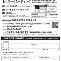 勝間和代が生駒で講演!/参加無料・要申込 7月3日(日)開催!(2016 Topic)