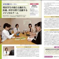 東京都産業労働局 『中小企業しごと魅力発信プロジェクト』に掲載されました