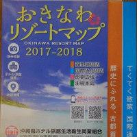 おきなわリゾートマップ 2017-2018