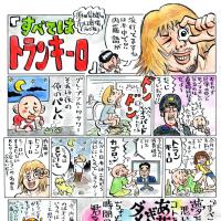 漫画「すべてはトランキーロ」(須田信太郎のプロレス劇場ブログ版)