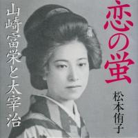 松本侑子『恋の蛍-山崎富栄と太宰治』光文社、2009年
