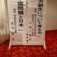 政研フォーラム