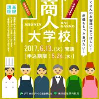 平成29年度 東京都の商人大学校に参加しよう!