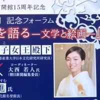 <奈良県立万葉文化館> 彬子女王と中西進氏が対談「日本の美を語る」