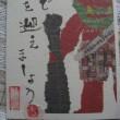新聞紙の貼り絵~餃子パーティー~